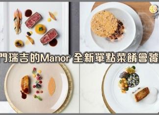 Manor 全新餐單