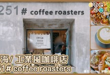 251#coffee roasters