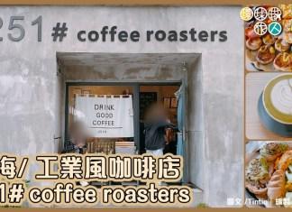 251#coffee roasters