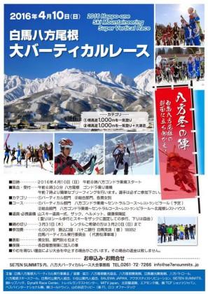 Hakuba-Happo-Vertical-Ski-2016
