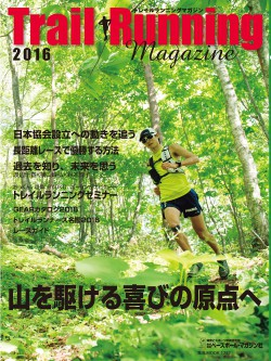 TrailRunningMag2016-cover