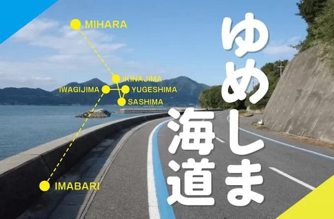ゆめしま海道 イメージ写真