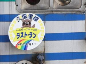 久留里線ラストラン・キハ38