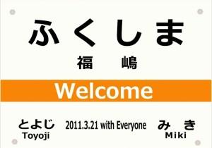 東海の駅名標のデザイン・アレンジ2