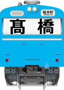 103京浜東北線2灯