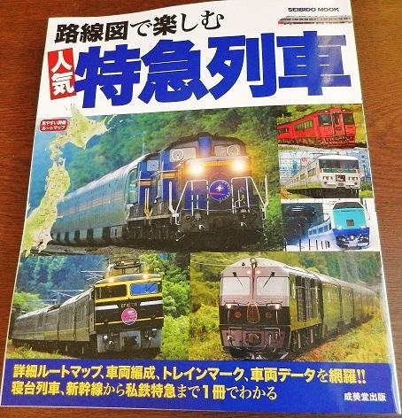 【出版物紹介】路線図で楽しむ人気特急列車・・・成美堂出版から