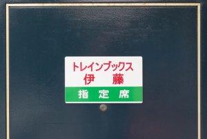 玄関ドアにサボ表札