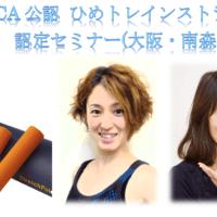 ひめトレ,認定セミナー,JCCA,大阪