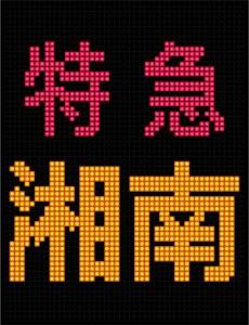 特急湘南号のLEDヘッドマーク