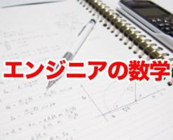 エンジニアの数学
