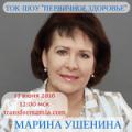 Марина Ушенина