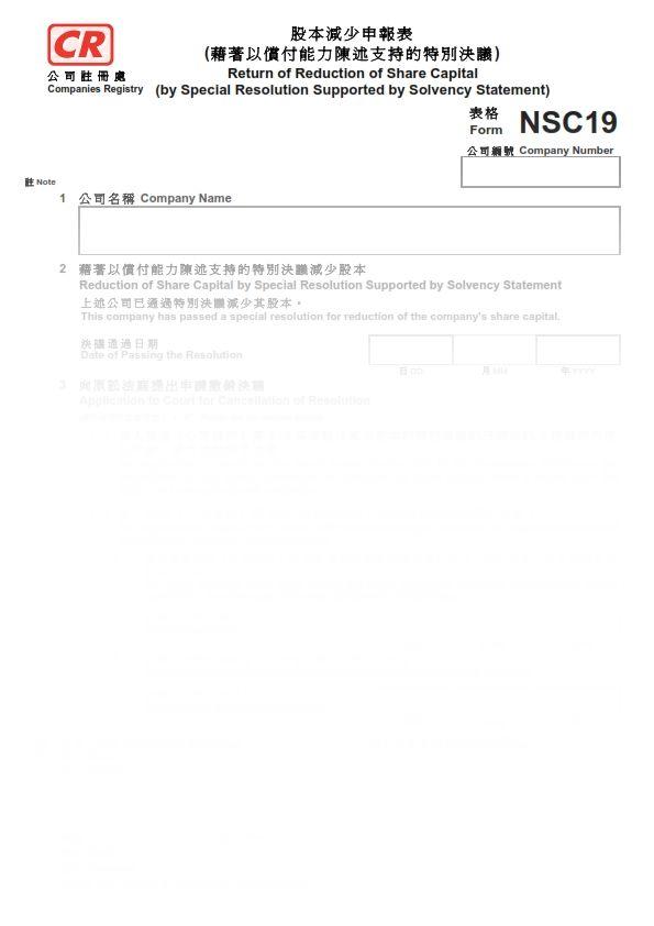 2016年香港表格NSC19 – 股本減少申報表(藉著以償付能力陳述支持的特別決議) – 翻譯成中文的政府及稅收表格