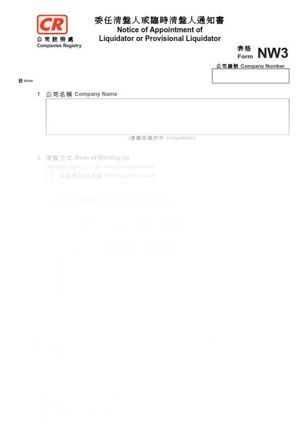 2016年香港表格NW3 – 委任清盤人或臨時清盤人通知書 – 翻譯成中文的政府及稅收表格