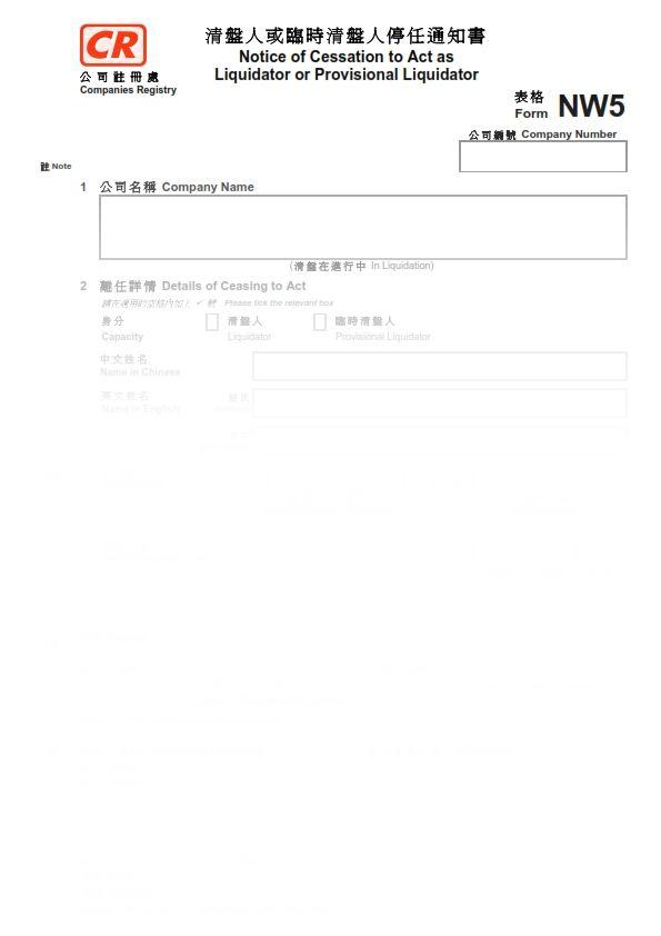 2016年香港表格NW5 – 清盤人或臨時清盤人停任通知書 – 翻譯成中文的政府及稅收表格