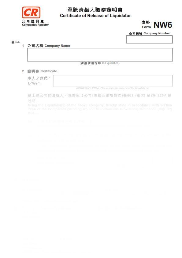 2016年香港表格NW6 – 免除清盤人職務證明書 – 翻譯成中文的政府及稅收表格