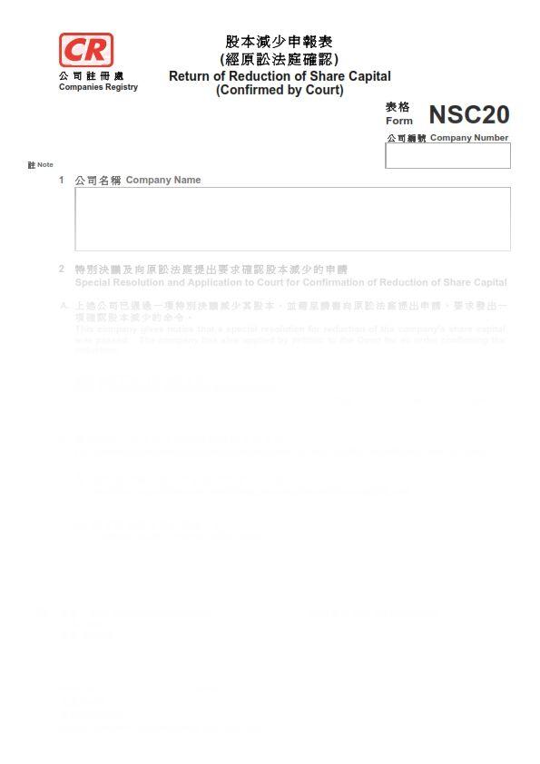 2016年香港表格NSC20 – 股本減少申報表(經原訟法庭確認) – 翻譯成中文的政府及稅收表格