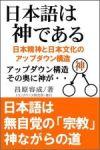日本語は神である-日本精神と日本文化のアップダウン構造