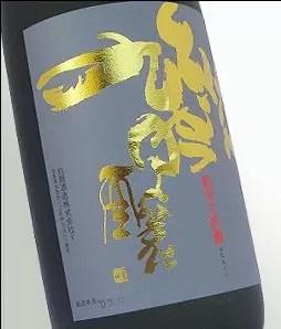 日本酒「花美蔵」酒買いの儀式は岐阜県の白扇酒造