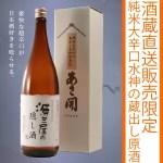 日本酒・秋鹿・秋鹿酒造
