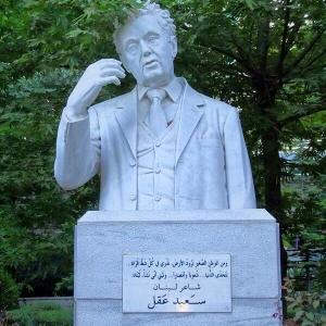 Said Akl Statue