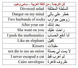 When Arab people have some spare time. They become funny translators :P