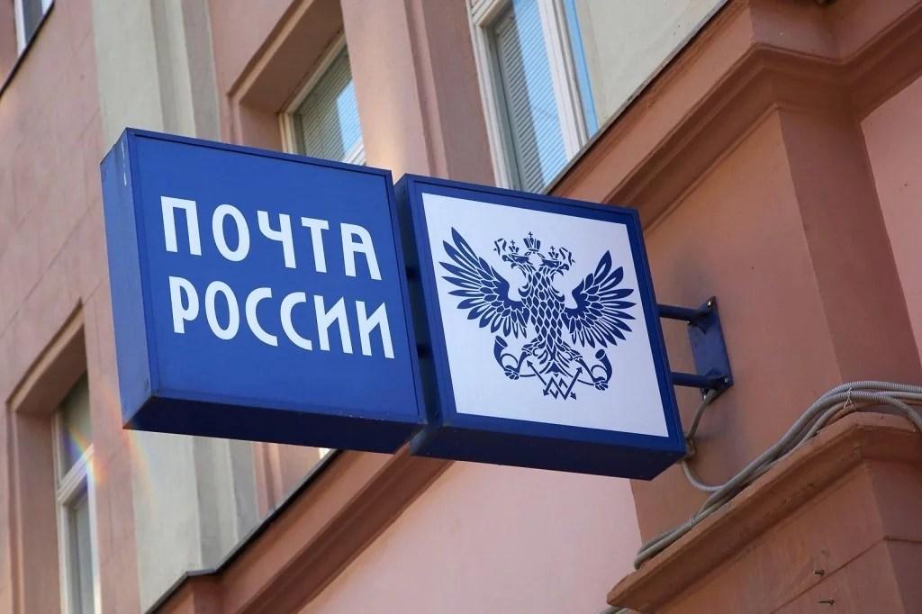 Картинки по запросу посылки почты россии