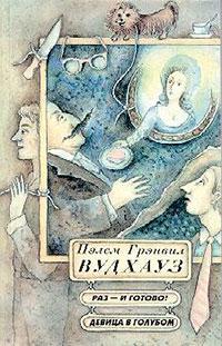 Вудхауз П.Г. Раз и готово! Девица в голубом: Романы: Пер. с англ. Н.Трауберг. - М.: Грантъ, 1997