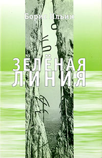 Ильин Б.К. Зелёная линия: Роман: Пер. с англ. Н.Трауберг. - М.: Путь, 2004. - 204 с.