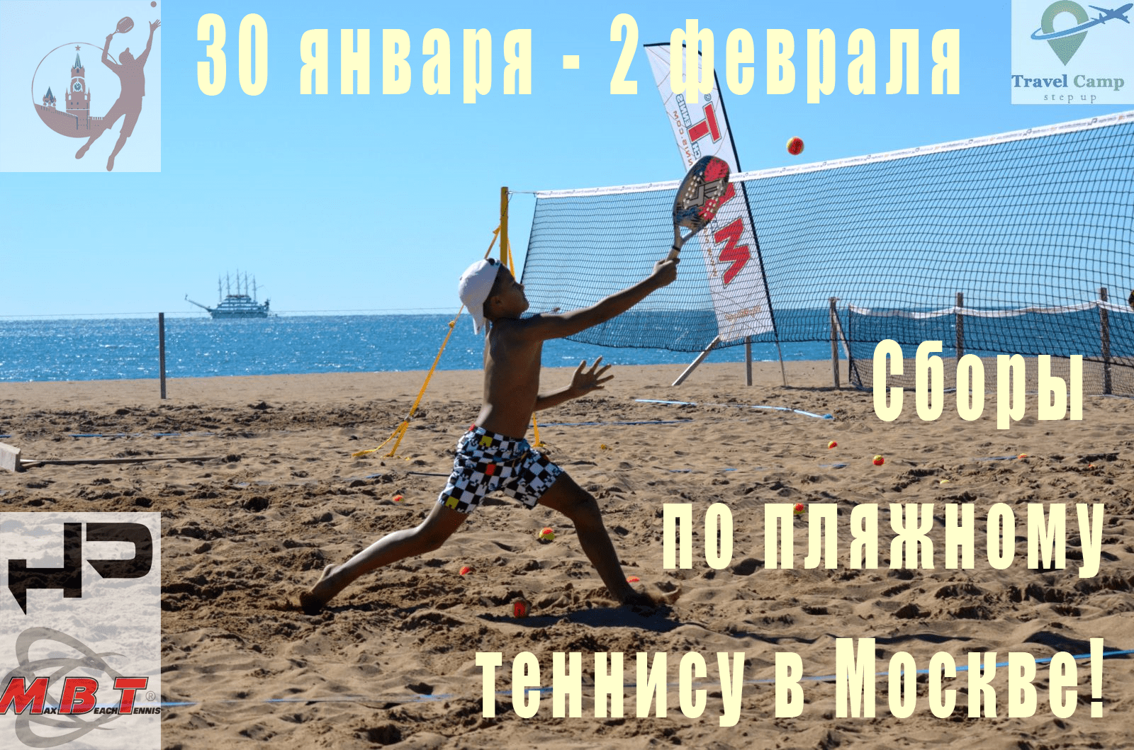 Travel Camp Moscow Open 2019
