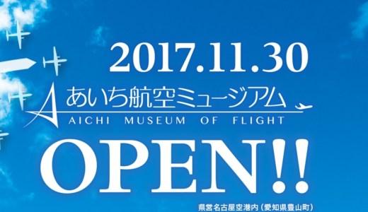あいち航空ミュージアム 2017年11月30日オープン!