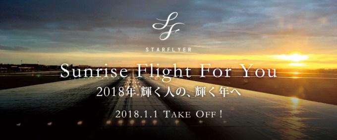 Starflyer-sunrise2018