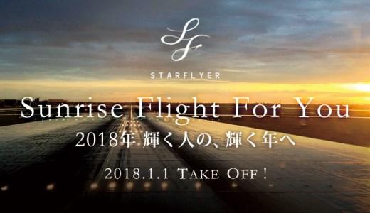 スターフライヤー 2018年元旦に初日の出フライト開催へ!
