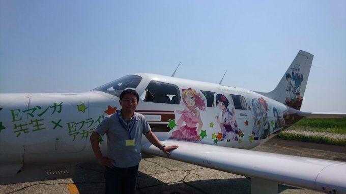 flytanuki-eromanga