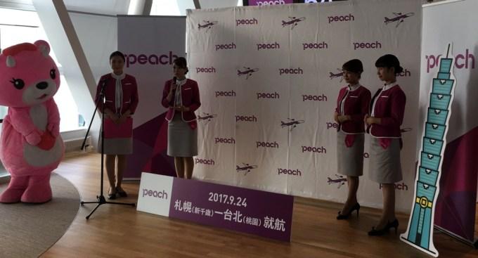 Peach-CTS-TPE05