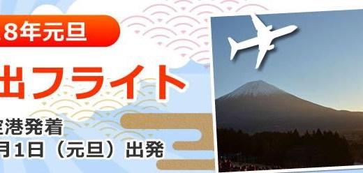 H.I.S.初日の出・初富士フライト2018開催へ  LCCエアアジア・ジャパンのチャーター便で