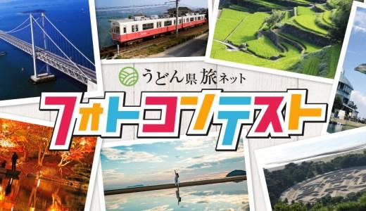第1回フォトコンテスト開催 香川県観光協会