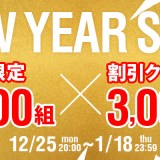 Surprice-NewYearSale