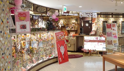 【東京には無い?】五感で感じるアリスの世界 札幌スイーツビュッフェはここで決まり!