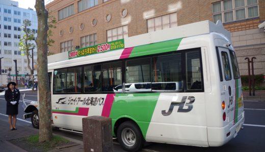 札幌市内をサクッっと観光!20スポット廻れる早回りツアー