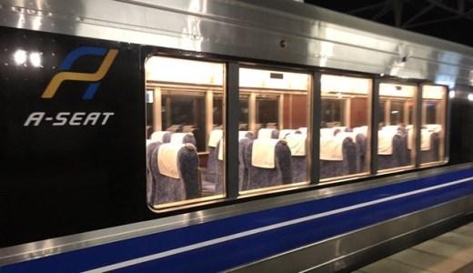 JR西日本 新快速「Aシート」3月16日運転開始!概要・乗車レポート
