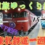 【鉄道旅ゆっくり実況】第2回 カシオペア紀行で行く! 東北鉄道一週の旅 パート3