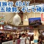 【北海道旅行2017】4DAY 函館朝市、五稜郭 / Hokkaido trip, Hakodate city, Goryokaku