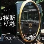 比叡山横断ひとり旅  #5 叡山電車「ひえい」→本家 日吉そば
