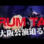 DRUM TAO RHYTHM of TRIBE~時空旅行記~