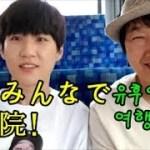 [JinKoon]韓国人家族の由布院旅行記+昭和い時代へタイムスリップ!/유후인 가족여행!