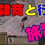 【Kenshi】#2 奴隷商人と行く異世界旅行記【Steam】