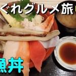 気まぐれグルメ旅  – No.216(海鮮どんぶり「大漁丼」)