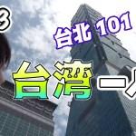 【台湾旅Vlog】のんびり一人旅2018【vol.3】台北101
