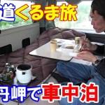 第二弾 北海道くるま旅Vol 4 積丹岬で車中泊