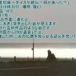 Vol.634「世界遺産知床~ダイスケ絶叫!何があった?」 北海道B級旅バラエティー「ノースアイランド」